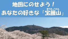 地図にのせよう!「宝篋山(ほうきょうさん)」署名ご協力のお願い
