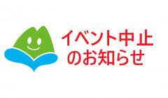 【重要】イベント中止のお知らせ:[10/26(土)]石岡測地観測局一般公開2019でジオパークブース出展!