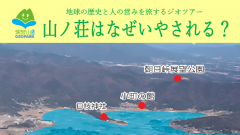 7/23|「山ノ荘はなぜいやされる?」参加者募集!