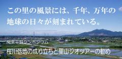 2/14 シンポジウム「桜川低地の成り立ちと里山ジオツアーの勧め」(オンライン)
