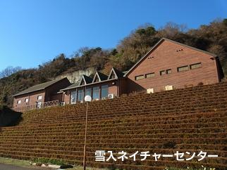 『9 雪入・三ツ石-写真-』の画像