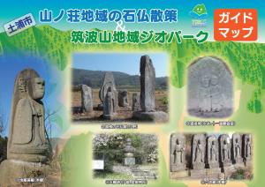『山之荘石仏散策ガイドマップ』の画像