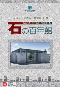 『石の百年館パンフレット表紙』の画像