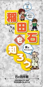 『稲田石を知ろう(子ども向けパンフ)』の画像