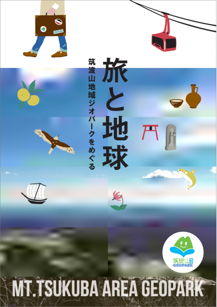 『旅と地球パンフ表紙』の画像