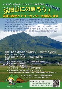 『筑波山臨時ビジターセンター』の画像