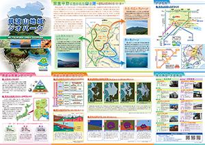 『筑波山地域ジオパークパンフ_表(概要)』の画像