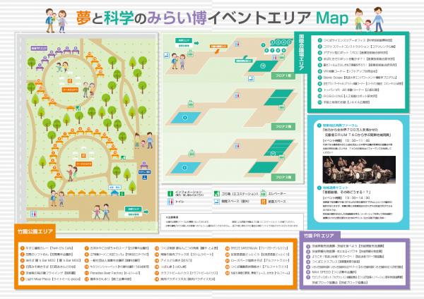 『記念事業ガイドエリアマップ』の画像