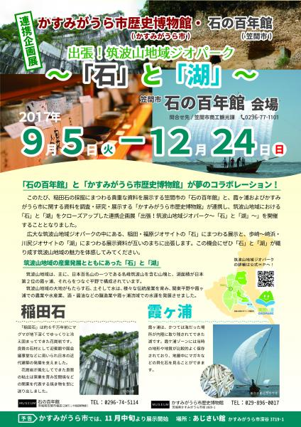 『「出張!筑波山地域ジオパーク~「石」と「湖」~」ポスター』の画像