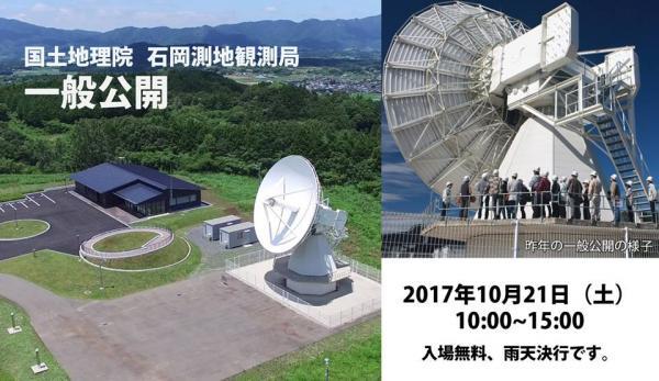 『地磁気観測所一般公開』の画像