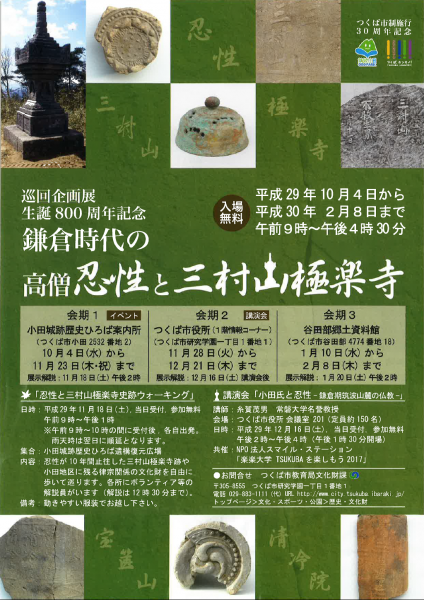 『「鎌倉時代の高僧忍性と三村山極楽寺」企画展ちらし』の画像