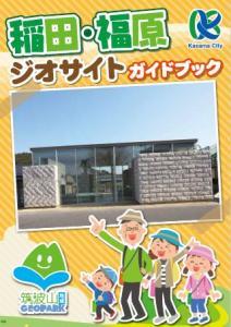 『稲田・福原ジオサイトガイドブック』の画像