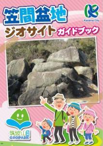 『笠間盆地ジオサイトガイドブック』の画像