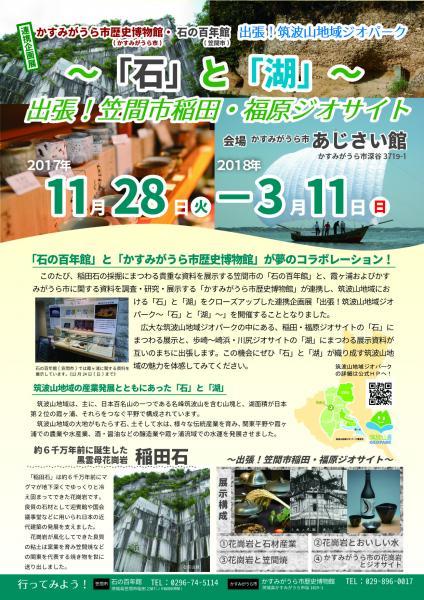 『出張!稲田・福原ジオサイト特別企画展ちらし』の画像