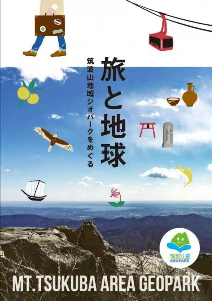 『旅と地球_日本語版』の画像
