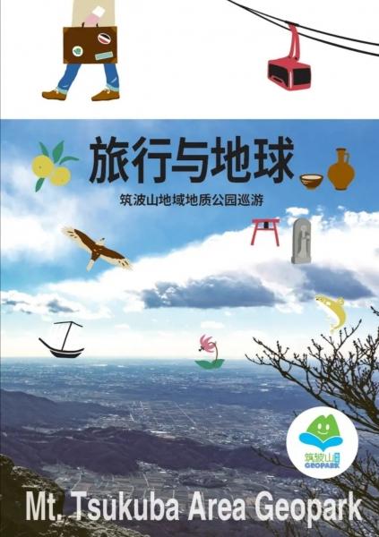 『旅と地球_中国語』の画像