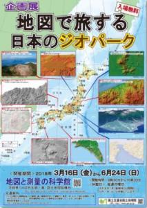 『企画展「地図で旅する日本のジオパーク」』の画像