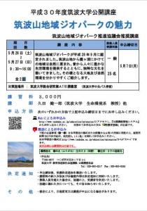 『筑波大公開講座』の画像