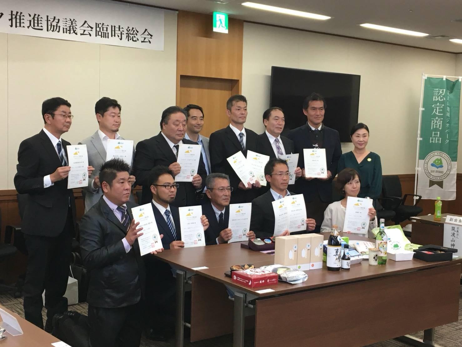 『9/27筑波山地域ジオブランド認定証受賞式』の画像