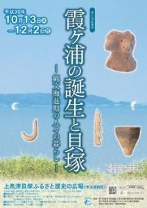 『上高津貝塚企画展』の画像
