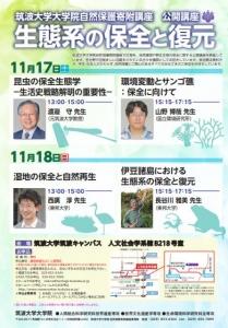 『筑波大学大学院講座』の画像