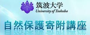 『筑波大学講座2018』の画像