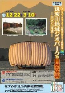『企画展_筑波山地域ジオパークの自然災害』の画像