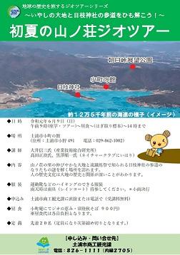 『初夏の山ノ荘ジオツアー チラシ』の画像