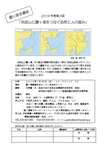 『霞ヶ浦学講座チラシ』の画像