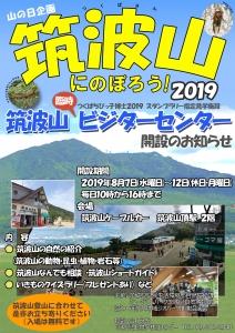 『筑波山臨時ビジターセンター2019』の画像