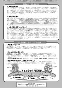 『筑波山臨時ビジターセンター2019(裏面)』の画像