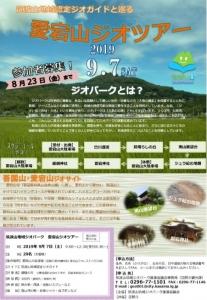 『『筑波山地域ジオパーク「愛宕山ジオツアー」参加者募集!』の画像』の画像