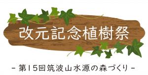 『改元植樹祭』の画像