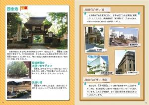 『稲田・福原ジオサイトガイドブック_P12-13』の画像