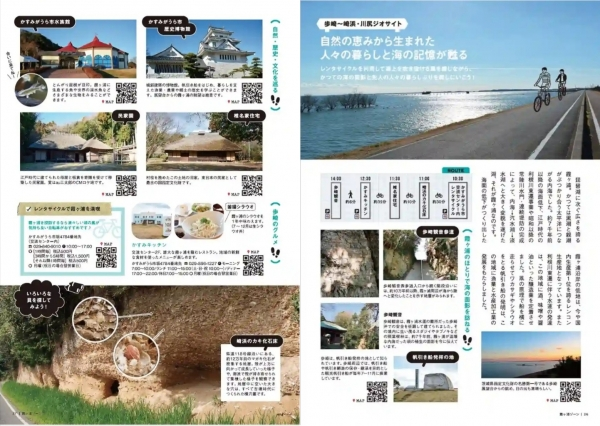 『旅と地球_P26-27』の画像