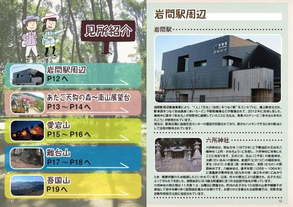 『吾国愛宕ジオハイキングガイドブック_P11-12』の画像