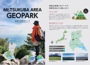『Mt.TSUKUBA AREA GEOPARK_表A』の画像