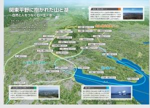 『Mt.TSUKUBA AREA GEOPARK_表B』の画像