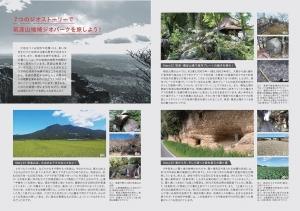 『Mt.TSUKUBA AREA GEOPARK_表C』の画像