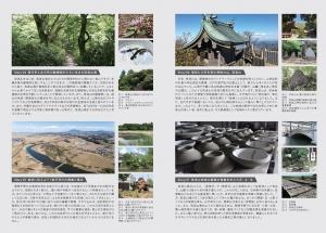 『Mt.TSUKUBA AREA GEOPARK_表D』の画像