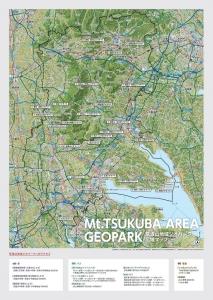 『Mt.TSUKUBA AREA GEOPARK_裏A』の画像