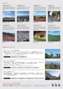 『Mt.TSUKUBA AREA GEOPARK_裏B』の画像