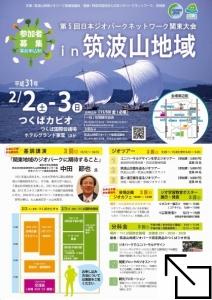 『JGN関東大会in筑波山地域_チラシ』の画像