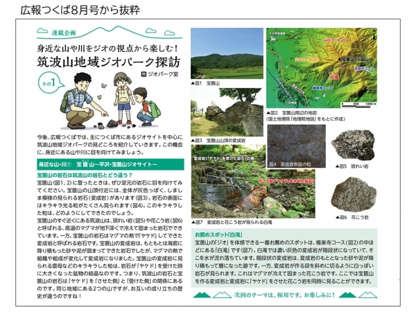 『『広報つくば8月号「筑波山地域ジオパーク探訪 その1」』の画像』の画像