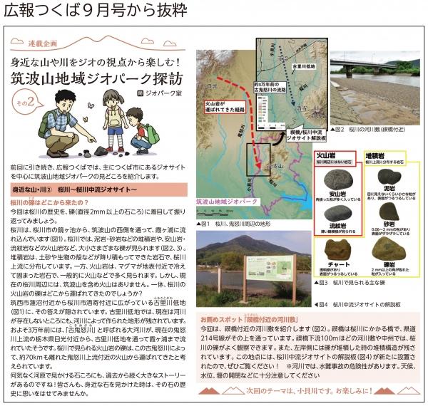 『広報つくば9月号「筑波山地域ジオパーク探訪 その2」』の画像