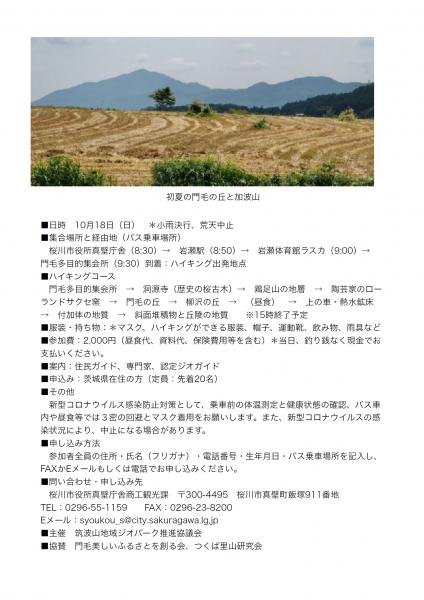 『日本の原風景・小さな旅「門毛」ジオツアー 2』の画像