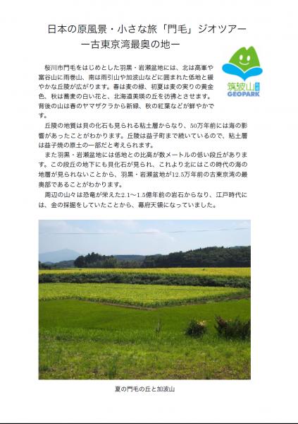 『日本の原風景・小さな旅「門毛」ジオツアー』の画像