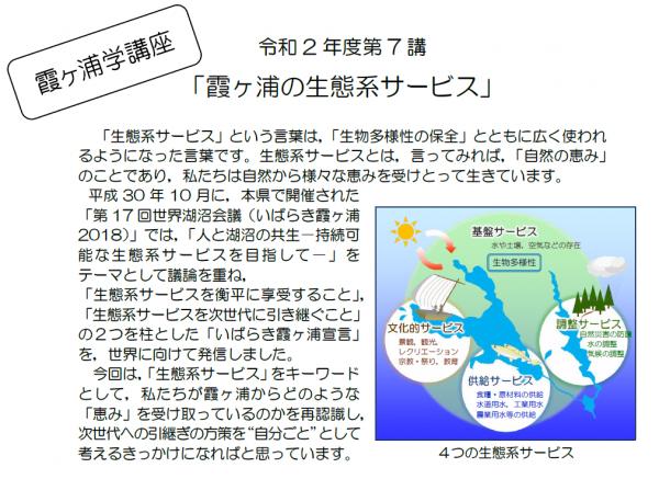 『霞ヶ浦学講座_第7講』の画像