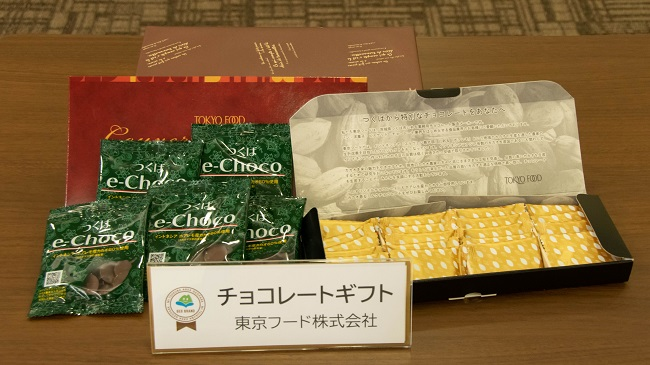 『『R2認定商品(2)チョコレートギフト』の画像』の画像