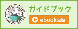 『大地からのおくりもの_ebooksバナー』の画像